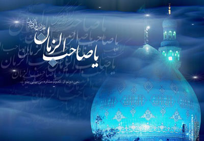 Image result for دعای عهد