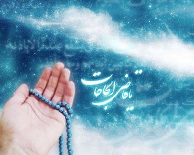 دعا برای حاجت،دعا جهت گشایش کار