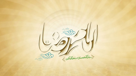 داستانهایی از کرامات امام رضا