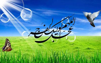 دانلود دعای امام زمان در روز جمعه