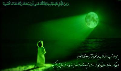 نماز شب چیست, موقع خواندن نماز شب