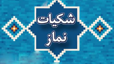 دعای رفع شک در نماز,دعا برای رفع شک در نماز