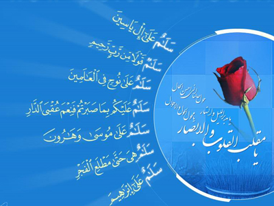 سلام های قرآنی,هفت سلام قرآنی