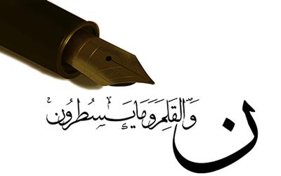 فضیلت و خواص سوره قلم,آثار و برکات سوره قلم
