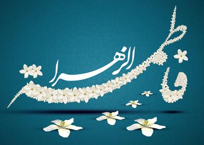 اسامی حضرت زهرا
