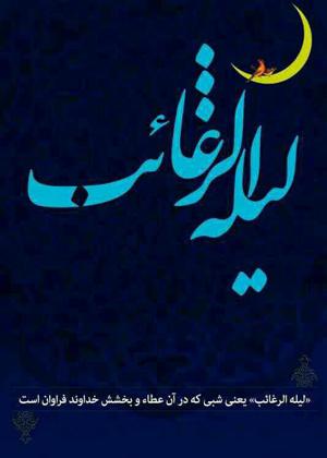 اعمال شب آرزوها,نماز اول ماه رجب