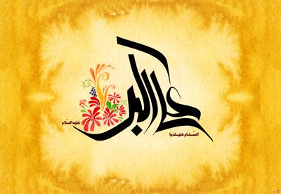 زندگینامه حضرت علی اکبر,ویژه نامه ولادت حضرت علی اکبر