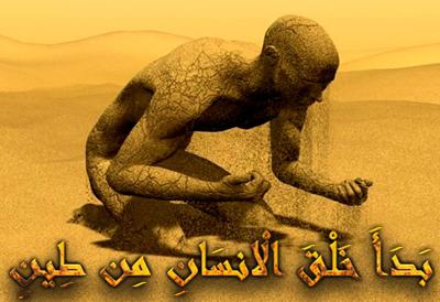 آفرینش انسان در قرآن,هدف آفرینش انسان