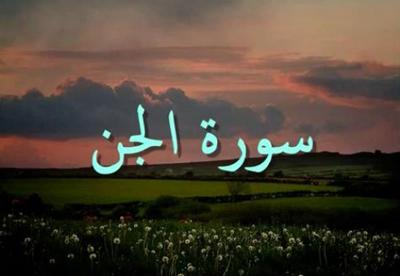 فضیلت و خواص سوره جن
