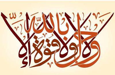 ذکر لا اله الا الله,ذکر و دعا