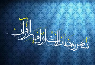 دعای روزهای ماه رمضان,غذاهای مخصوص ماه رمضان