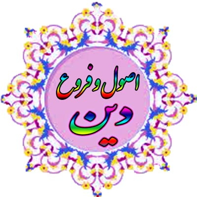 اصول دین و فروع دین اسلام