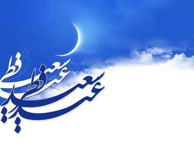 دعاهای شب عید فطر,نمازهای شب عید فطر