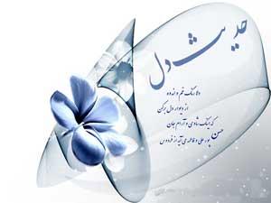40 حديث نوراني درباره امام حسين (ع)