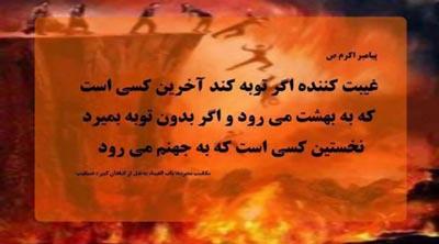 غيبت کردن در قرآن،گناه غيبت