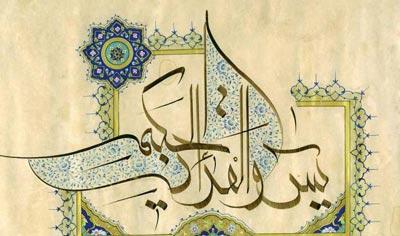قلب قرآن,ثواب خواندن سوره يس