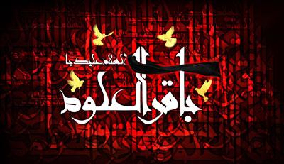 ,متن ادبی شهادت حضرت امام محمد