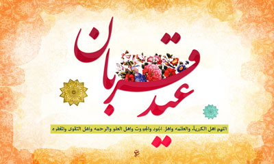 عید قربان فضیلت