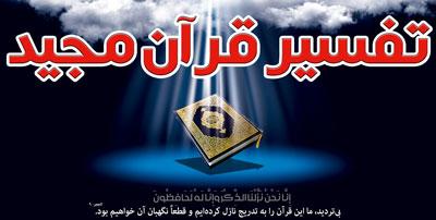 اهمیت تفسير قرآن,دانلود تفسير قرآن