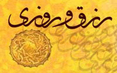 دعا برای رزق و روزی،دعا برای افزایش رزق و روزی