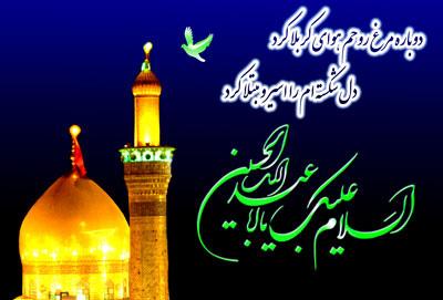 زیارت  امام حسین در روز اربیعن