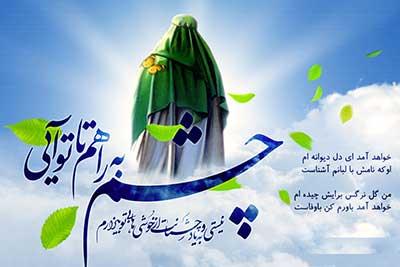 ،آیه های قرآن در مورد امام زمان
