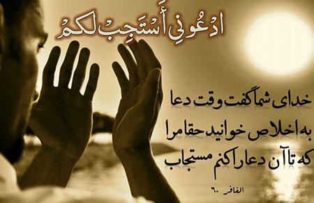 بهترین زمان برای دعا کردن