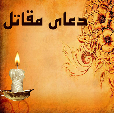 دعای مقاتل بن سلیمان