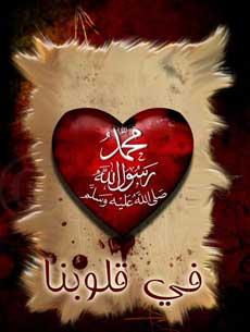 مراسم نامگذارى حضرت محمد (ص)