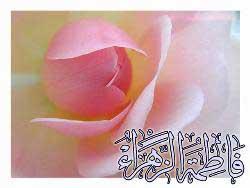 نماز حضرت فاطمه( س)