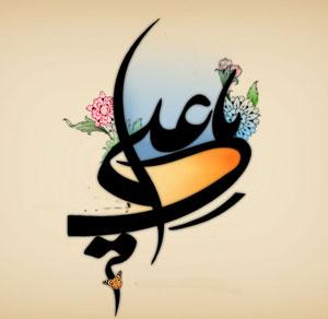 21 رمضان، شهادت علی بن ابیطالب