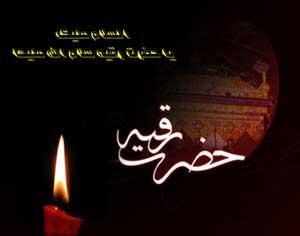 رقیه سلام الله علیها در منابع تاریخی