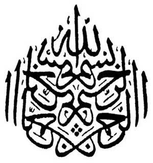 بسم الله الرحمن الرحیم, اهمیت گفتن بسم الله الرحمن الرحیم