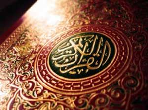 قرآن, توسل به قرآن,شفا از قرآن,قرآن مجید