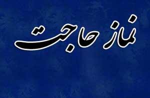 نماز حاجت,نحوه خواندن نماز حاجت,طریق نماز حاجت خواندن