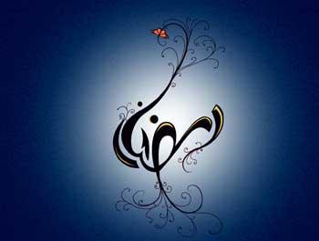 ماه رمضان,فضیلت ماه رمضان,دعای  ماه رمضان