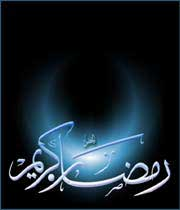 فضیلت ماه رمضان, ماه رمضان,اعمال ماه رمضان