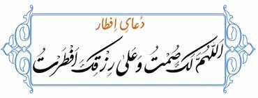 دعای هنگام افطار,دعای افطار,دعا برای افطار