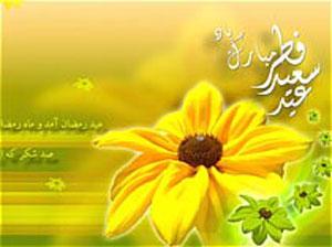 عید فطر, اعمال عید فطر, معنای عید فطر