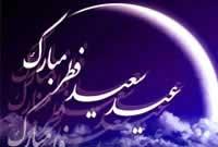 عيد فطر , عيد فطر,اعمال عید فطر