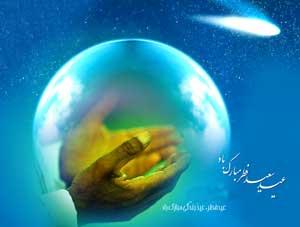 عيد سعيد فطر,عید فطر,اعمال عید فطر,