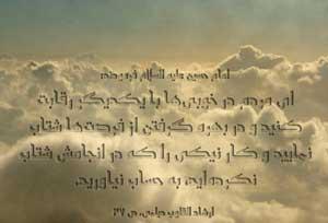 حدیث, احادیث امام حسین(ع), احادیثی از امام حسین