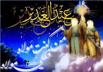 عید غدیر, روز  عید غدیر, داستان  عید غدیر