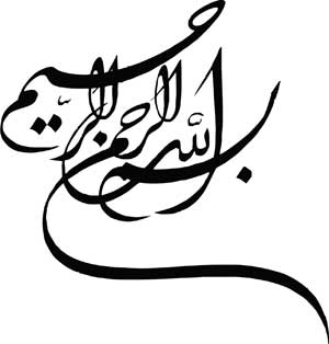 چرا سوره های قرآنی با بسم الله آغاز می شوند؟!(مذهب)