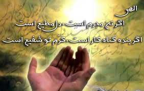 گناهکاران,بخشش گناهکاران