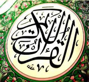 مهربانترین آیه قرآن,قرآن خواندن