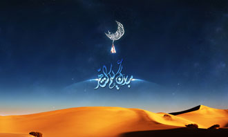برکات ماه مبارک رمضان, ماه مبارک رمضان, رمضان