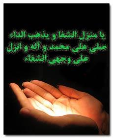 ذکر و  دعا جهت  شفا يافتن مريض