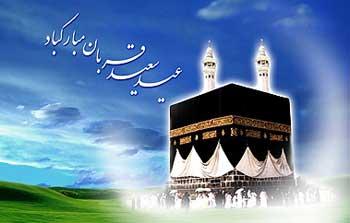 دعا در روز عید قربان,روز عید قربان,