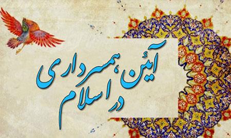 آیین همسرداری در اسلام,نکات همسرداری,ایین همسرداری ازدیدگاه اسلام